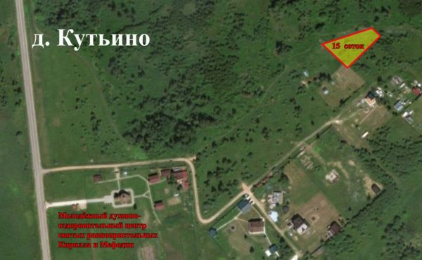 Участок 15 соток в д. Кутьино Волоколамского района (прописка)